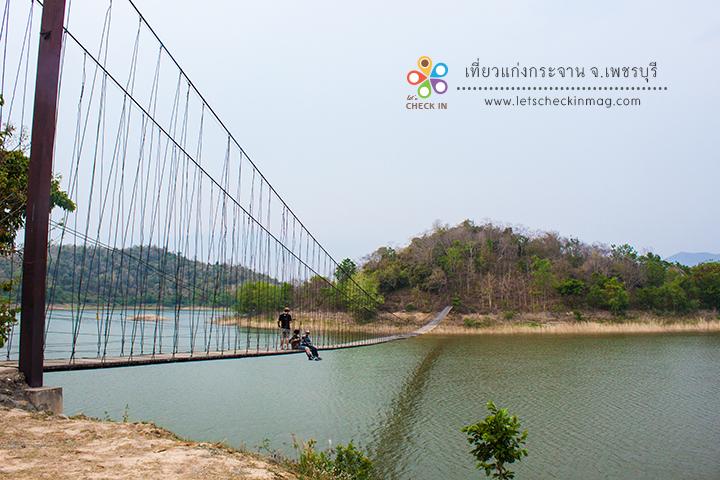 สะพานแขวน อีกหนึ่งไฮไลท์ที่อยู่บริเวณอ่างเก็บน้ำเขื่อน อยู่ห่างจากที่ทำการอุทยานแห่งชาติแก่งกระจานประมาณ 1กิโลเมตร