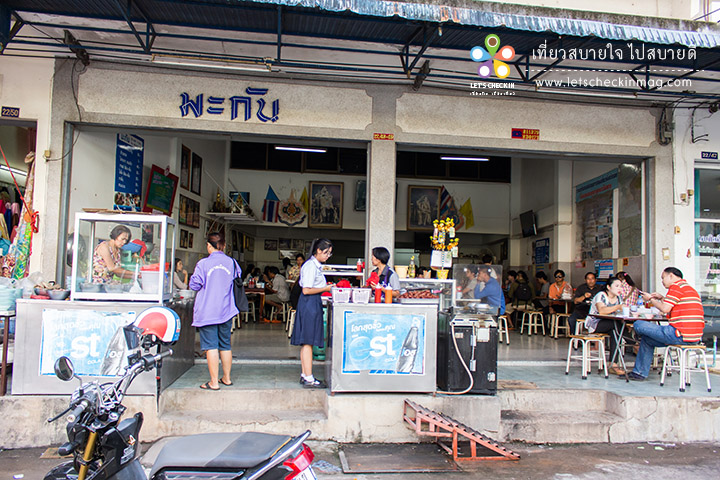 ก่อนเที่ยวก็ต้องแวะเติมพลังกันก่อน ร้านมะกันเป็นร้านอาหารเช้าที่เปิดมานานหลายปี