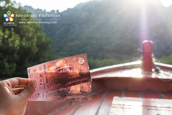 นอกจากค่าเรือแล้วมีค่าเข้าอุทยานแห่งชาติสามร้อยยอด คนละ 40 บาท ซึ่งตั๋วนี้ใช้เข้าที่เที่ยวเขตอุทยานแห่งชาติสามร้อยยอดได้ทั้งหมดนะ