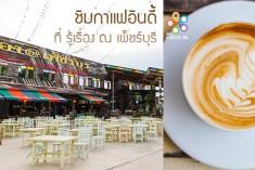 ชิมกาแฟอินดี้ ที่ร้าน รู้เรื่อง ณ เพ็ชร์บุรี