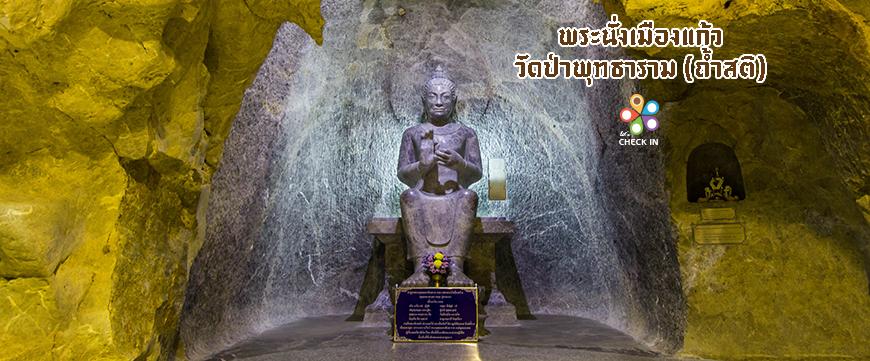 นมัสการพระนั่งเมืองแก้ว ณ วัดป่าพุทธาราม (ถ้ำสติ)