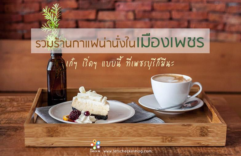ร้านกาแฟเพชรบุรี