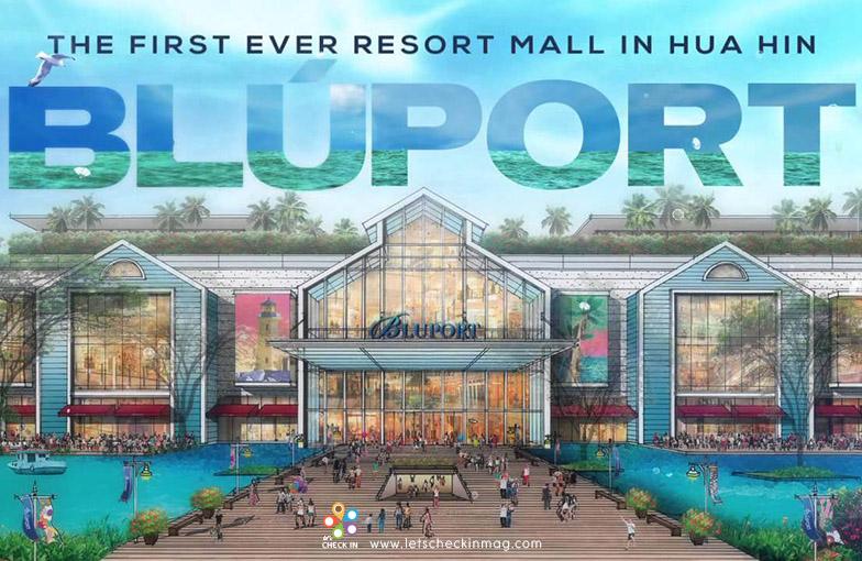 [update] เช็คอินห้างใหม่ BLÚPORT Hua Hin