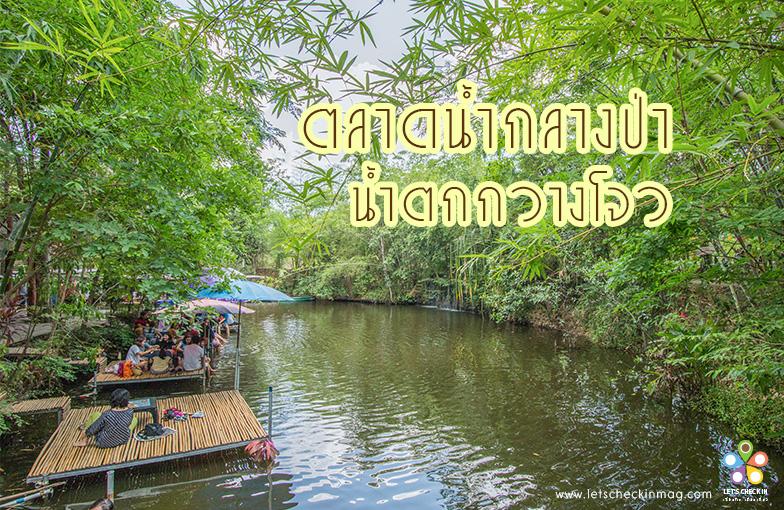 เที่ยวตลาดน้ำกลางป่า น้ำตกกวางโจว เพชรบุรี