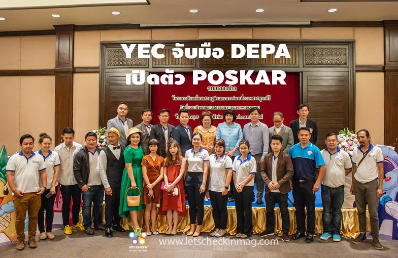 YEC X DEPA เปิดตัวจัดทำแอปท่องเที่ยว POSKAR