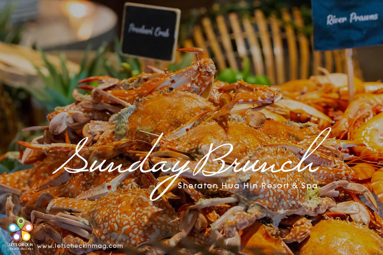 บุฟเฟต์จัดเต็มอิ่มไม่อั้น Sunday Brunch @ Sheraton Hua Hin Resort & Spa