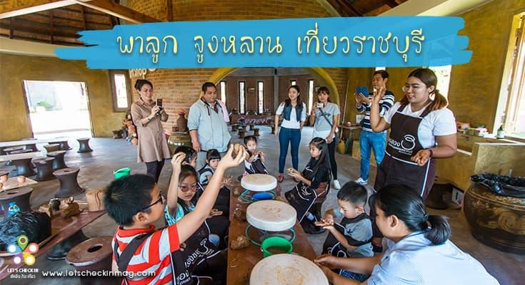 พาลูก จูงหลาน เที่ยวราชบุรี