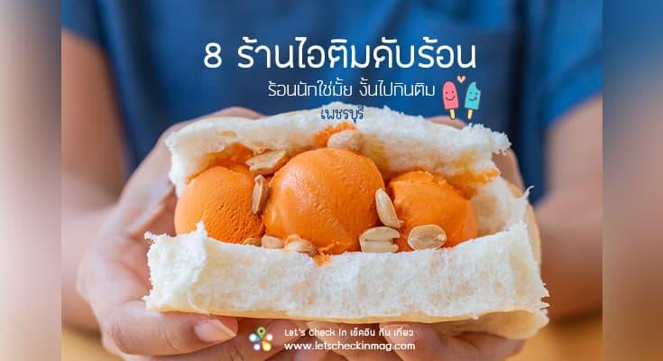 8 ร้านไอติมดับร้อน @ เพชรบุรี
