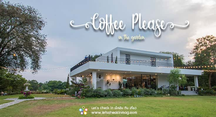 Coffee Please in The Garden