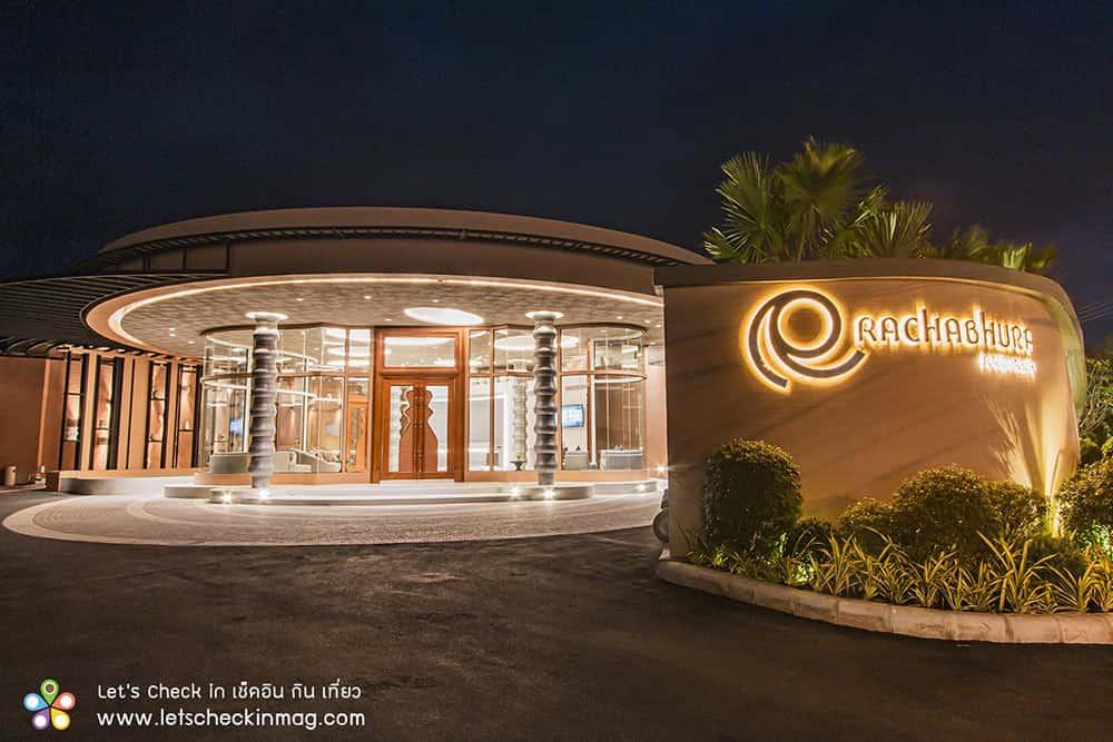 โรงแรมราชาบุระ