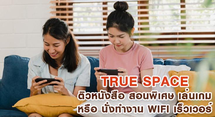 True Space Coworking Space – ติวหนังสือ นั่งทำงาน WiFi เร็วเว่อร์
