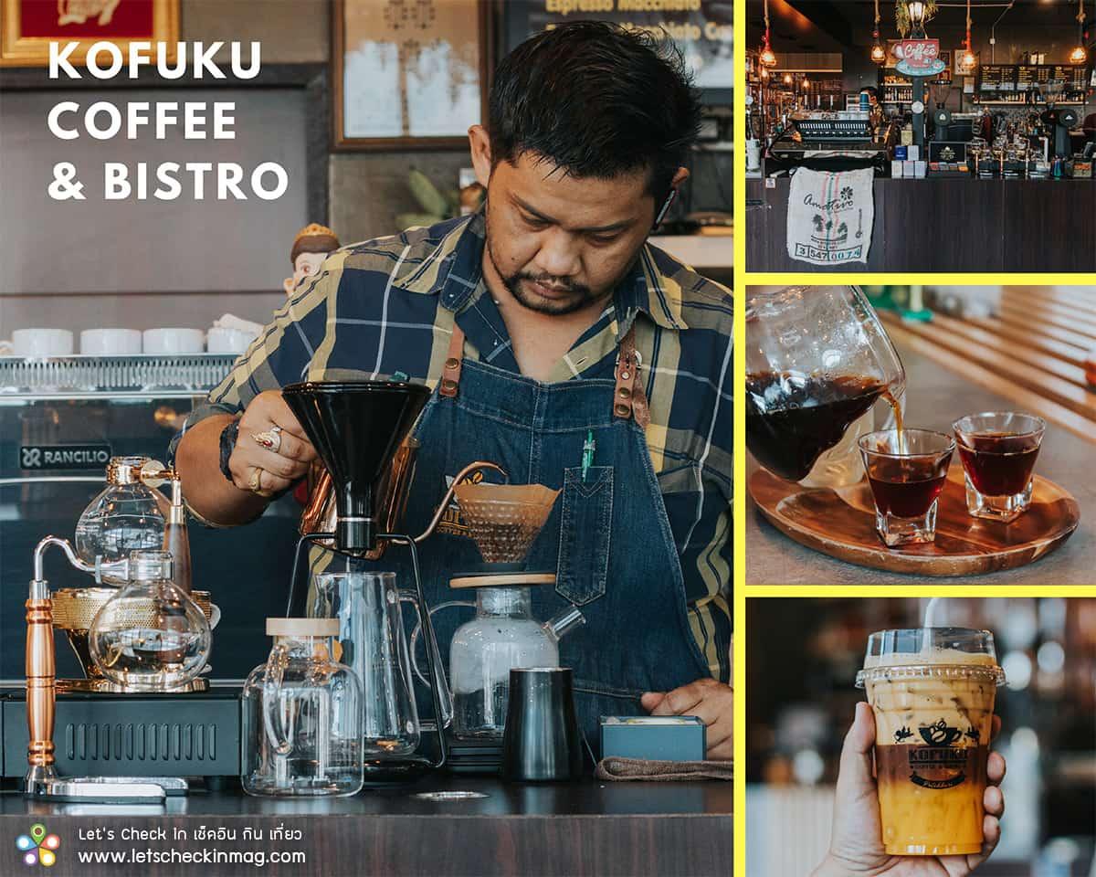 kofuku coffee เพชรบุรี