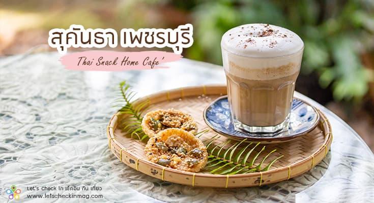 สุคันธา เพชรบุรี Thai Snack Home Cafe'