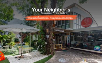 your neighbor หัวหิน
