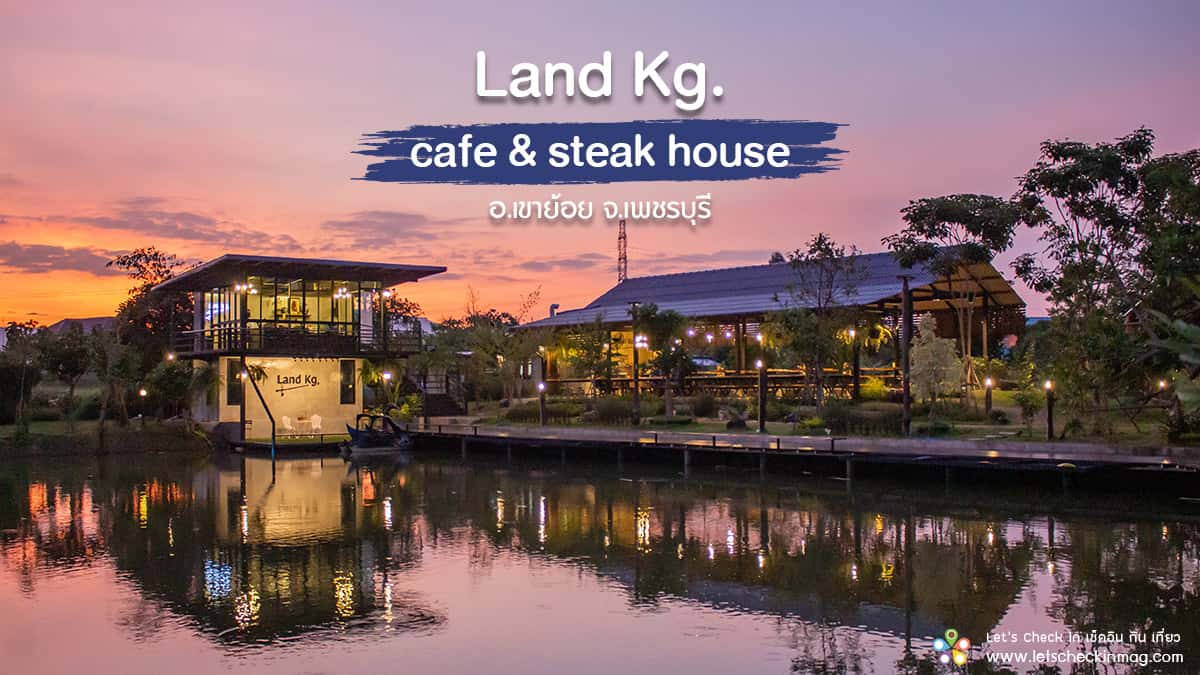 Land Kg. Cafe & Steak House