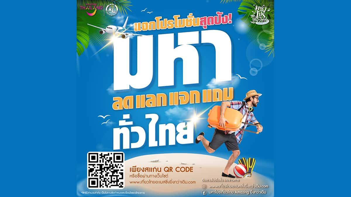 เที่ยวไทยอะเมสซิ่งยิ่งกว่าเดิม รวมดีลเที่ยวทั่วไทยราคาพิเศษ