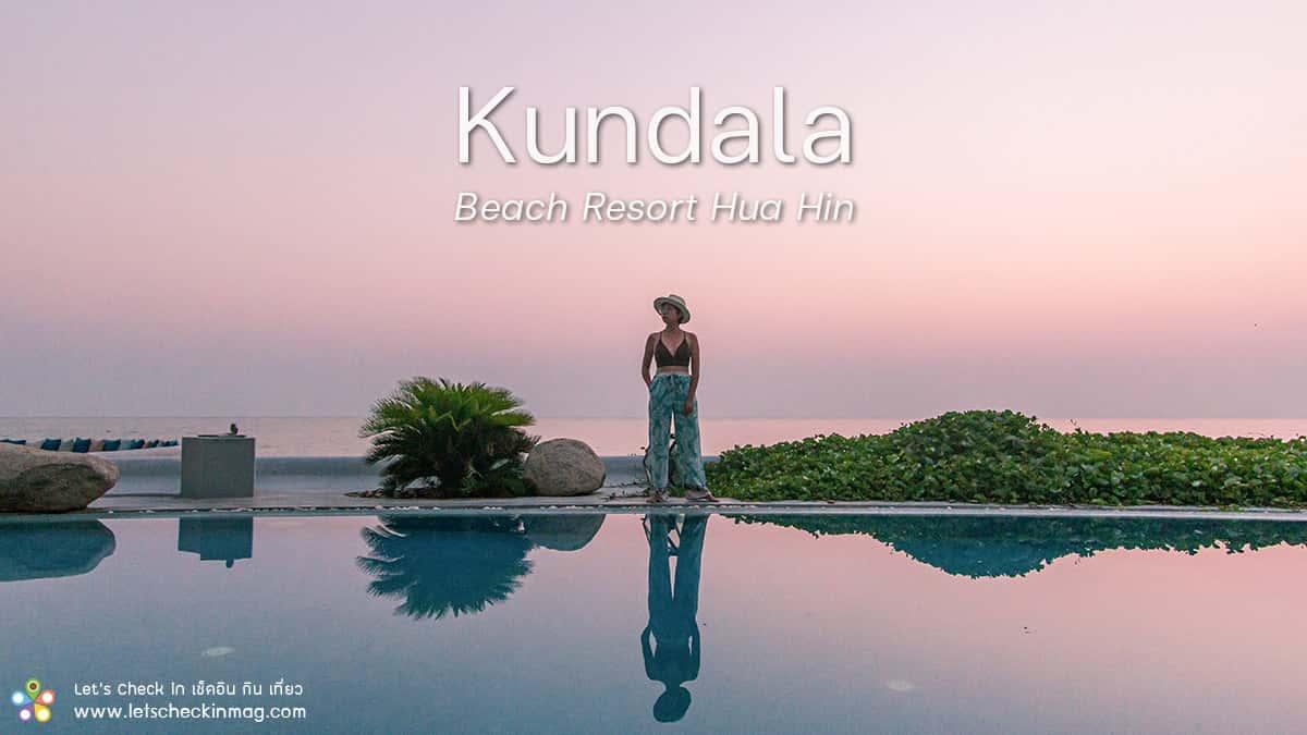 กุณดาลา หัวหิน – Kundala Beach Resort Hua Hin